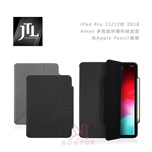 光華商場。包你個頭【JTL】 iPad Pro 12.9吋 2018 Amos 多角度折疊 布紋 皮套 可放筆