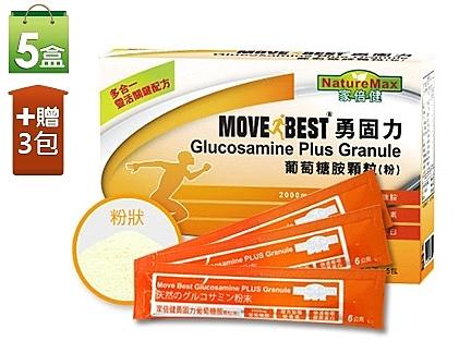 家倍健NatureMax_勇固力葡萄糖胺粉(15包/盒*5盒)+贈3條