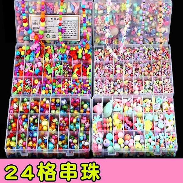 diy兒童串珠玩具益智手工制作材料包