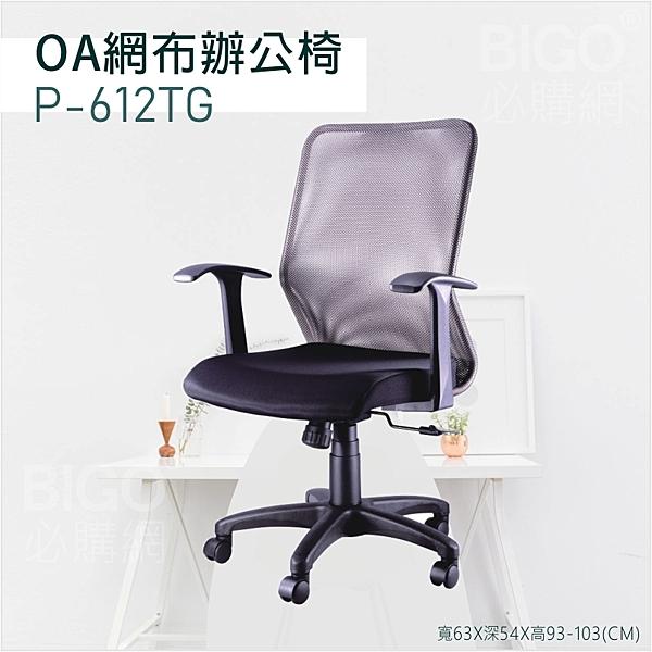 ▶辦公嚴選◀ P-612TG灰 OA網布辦公椅 電腦椅 主管椅 書桌椅 會議椅 家用椅 透氣網布椅 滾輪椅