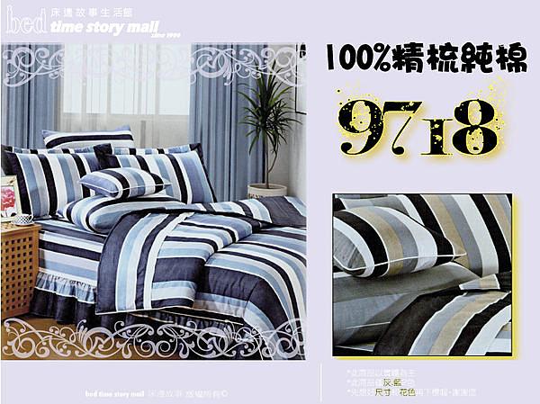 床邊故事+台灣製_簡單風格[9718 咖啡/藍]秀士精梳純棉_單人3尺_薄床包枕套組