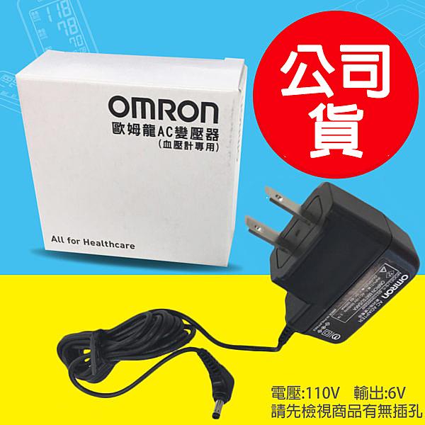 歐姆龍血壓計專用變壓器n電源供應器