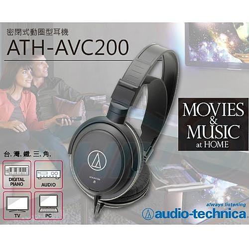 鐵三角密閉式動圈型耳罩式耳機ATH-AVC200【愛買】