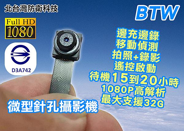 【北台灣防衛科技】*商檢:D3A742* BTW 高清微型針孔攝影機 *邊充邊錄*超長待機時間*