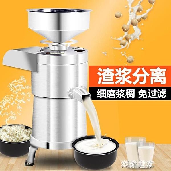 豆漿機商用渣漿分離現磨無渣磨漿機大容量全自動不銹鋼打漿機早餐MBS『潮流世家』