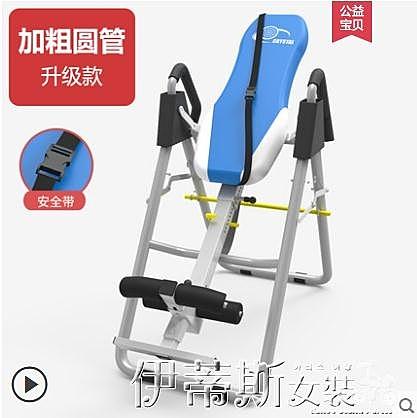倒立機水晶小型倒立機家用成人增高拉伸長高神器健身倒掛器材 LX 伊蒂斯 交換禮物