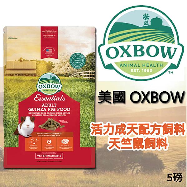 《美國OXBOW》活力天成天飼料 - 天竺鼠飼料 (5磅)