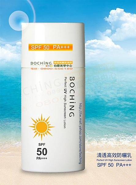 清透高效防曬乳【SPF 50、PA+++】
