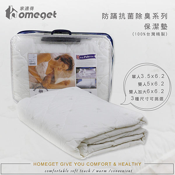 家適得『R.Q.POLO精品專櫃-床包式保潔墊』單人3.5X6.2尺(100%台灣精製)抗菌防蹣又除臭