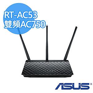 ASUS華碩 RT-AC53 雙頻AC750 無線分享器