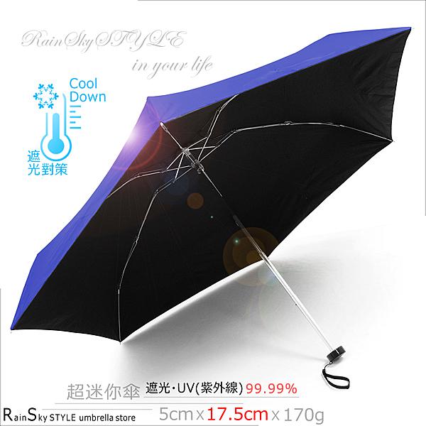 「迷你傘」原素超短傘-黑膠遮光傘 / 防UV傘晴雨傘雨傘抗風傘防風傘五折傘短傘小傘隔光傘+1