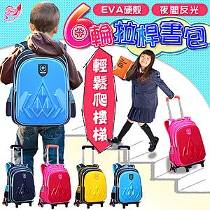 【Effect】兒童兩用六輪拉桿書包(4色可選)淺藍