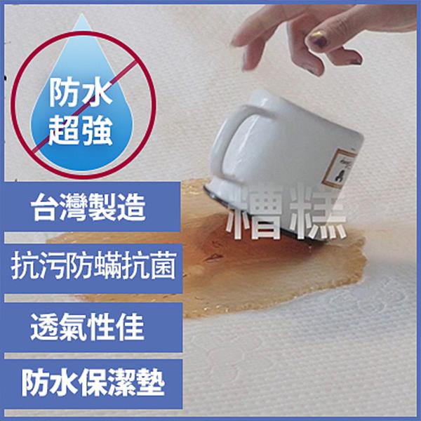 *床包式保潔墊 n*防水性超強 抗污防螨抗菌n*表布透氣纖維/棉混紡,透氣性佳 可吸收/排除濕氣
