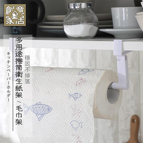 ※創意家居 多用途捲筒衛生紙架/毛巾架 (1入) 吊掛式 免釘 紙巾架 廚房紙巾架 收納架 餐巾紙架