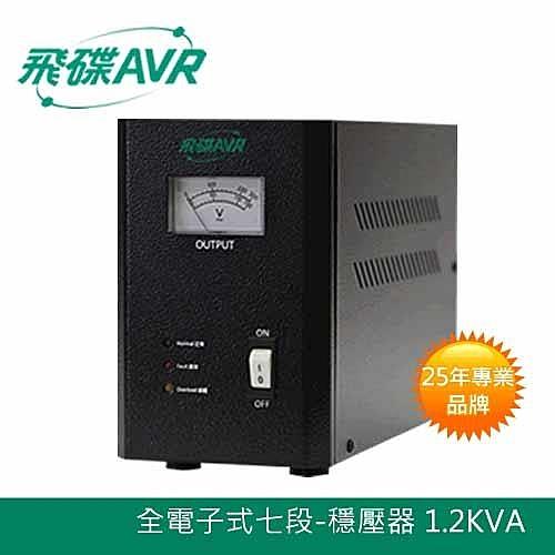 FT飛碟 110V 1.2KVA 七段全電子式  穩壓器 AVR-E1.2KA