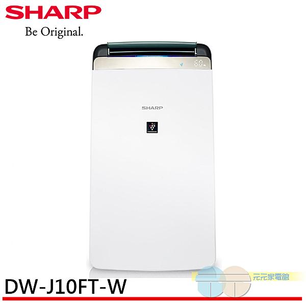 SHARP 夏普 衣物乾燥空氣清淨除濕機 DW-J10FT-W