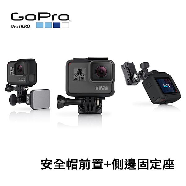 GoPro AHFSM-001 安全帽前置+側邊固定座