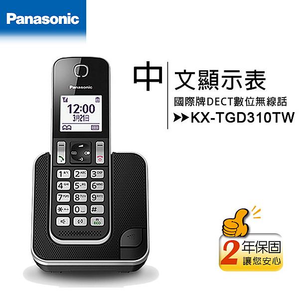 【全新品/外盒磨損】國際牌Panasonic KX-TGD310TW DECT數位無線電話(KX-TGD310)