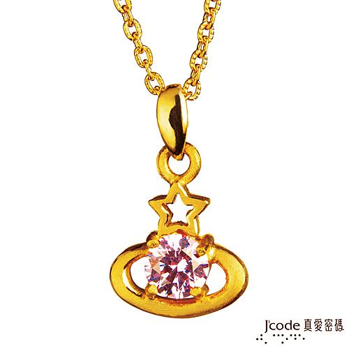 J'code真愛密碼-晶亮之星 黃金項鍊