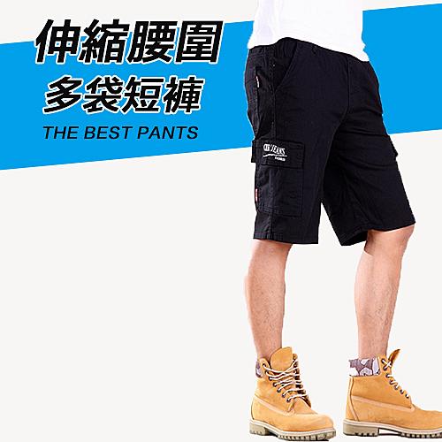 【CS衣舖 】韓版潮流 彈力伸縮 耐磨 多口袋 鬆緊腰圍 工作褲 休閒短褲 2047