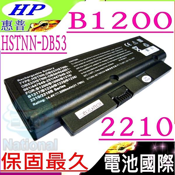 HP 電池(保固最久)-惠普 電池- 2210,2210B,2210S,HSTNN-OB53,HSTNN-OB54,HSTNN-DB53,HSTNN-I37C,COMPAQ 電池