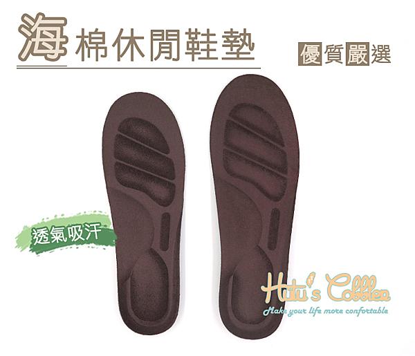 鞋墊.海棉休閒鞋墊.柔軟彈力 透氣吸汗 減震緩壓.2款 男/女【鞋鞋俱樂部】【906-C118】