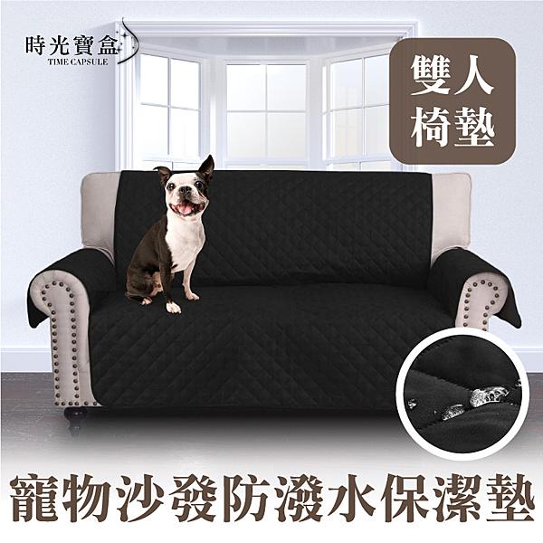 寵物沙發防潑水保潔墊-雙人椅墊 沙發寵物墊 沙發保護墊 貓抓墊 寵物沙發防塵防汙墊-時光寶盒8340