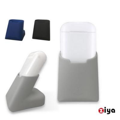 [ZIYA] Apple AirPods 立式支架 環保矽膠材質 時尚簡潔款