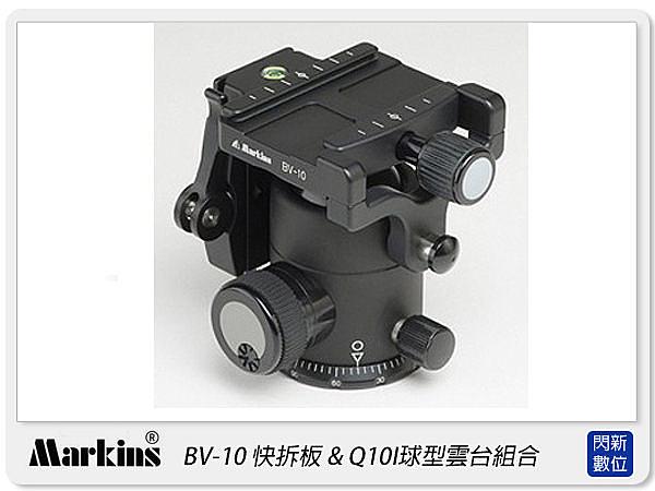 【分期0利率,免運費】Markins BV-10 快拆板 & Q10I 球型雲台 組合(BV10,Q10 I)