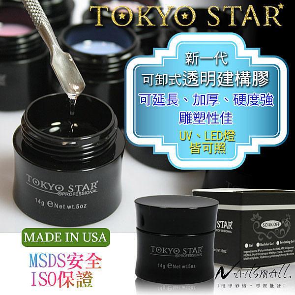 TOKYO STAR 新一代可卸式透明建構膠延長凝膠 / 雕塑膠 1/2oz建構膠 延甲膠 光撩膠《NailsMall》