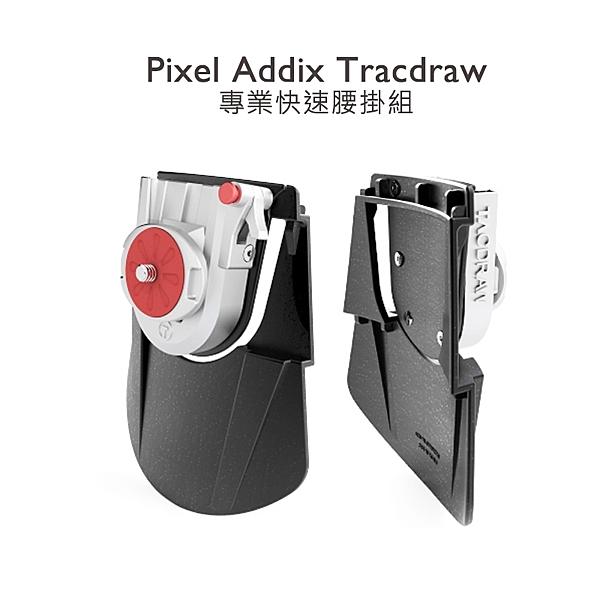 黑熊館 Pixel Addix Tracdraw 專業快速腰掛組 快槍俠 單眼扣座 插掛巢 快拆板