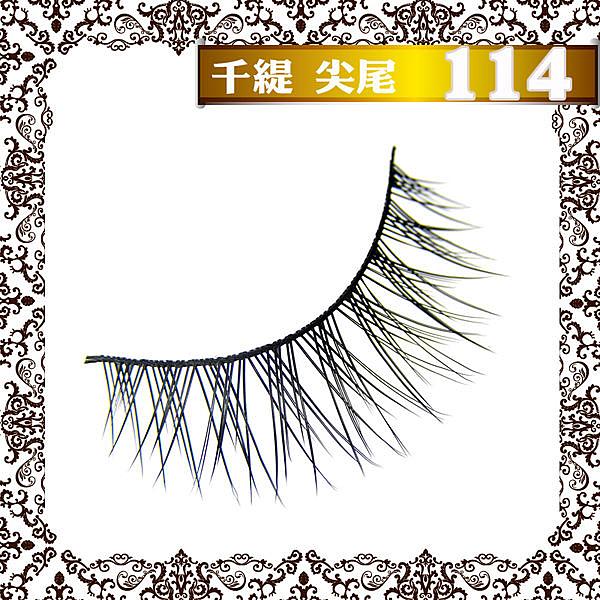千緹 尖尾 ★114★  大眼娃娃假睫毛專賣店 近千種假睫毛品牌及款式