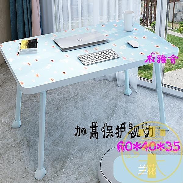 加高床上電腦桌床上用寢室折疊兒童學習小桌子【雲木雜貨】