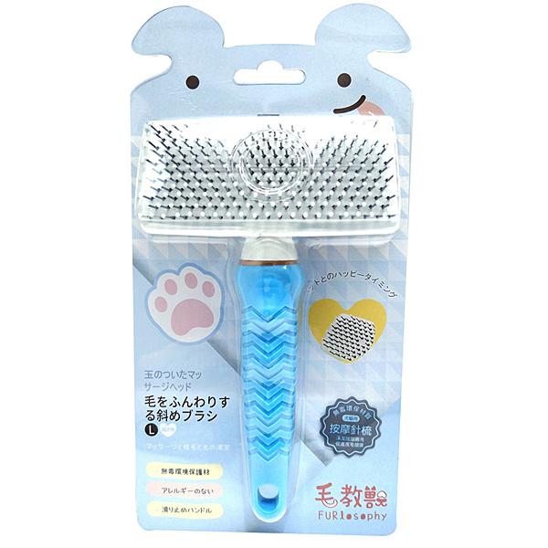 日本毛教獸《(犬貓用)按摩針梳》FU-B033 居家必備  寵物梳毛/梳具/美容