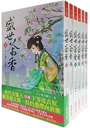 盛世茶香:套書<1 6卷>(完)