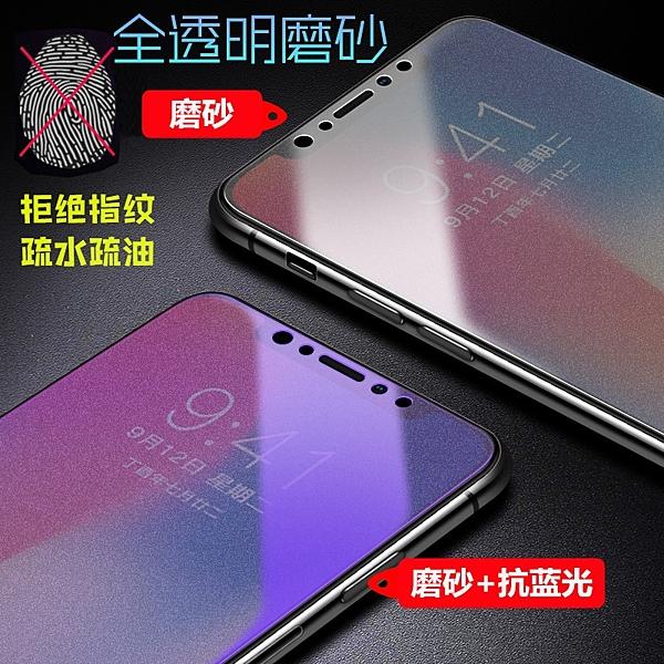 88柑仔店~OPPO A7X磨砂鋼化膜 AX7 Pro抗藍光玻璃膜A7/AX7防指紋紫光手機保護膜