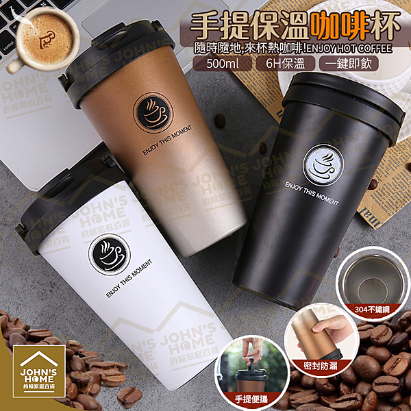 304便攜手提咖啡保溫杯 500ml 真空保溫杯 不鏽鋼咖啡杯 3色可選【YX257】《約翰家庭百貨