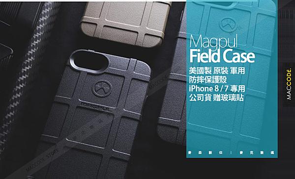 美國製 原裝 Magpul Field 軍用 防摔 保護殼 iPhone 8 / 7 贈玻璃保護貼