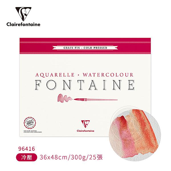 『ART小舖』Clairefontaine法國CF 方丹純棉水彩紙300g 冷壓中紋 36x48cm 25張 圈裝 #96416