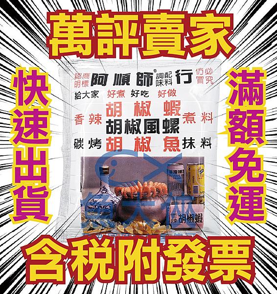 G0【魚大俠】AR021阿順師-胡椒蝦粉/胡椒粉(40g/包)#含稅附發票