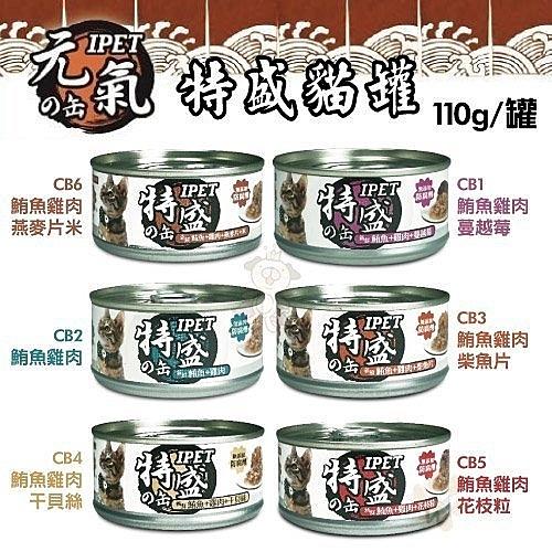 *KING WANG*台灣IPET《元氣貓罐 特盛罐頭》 精選優質肉類及各種營養成分110g/罐