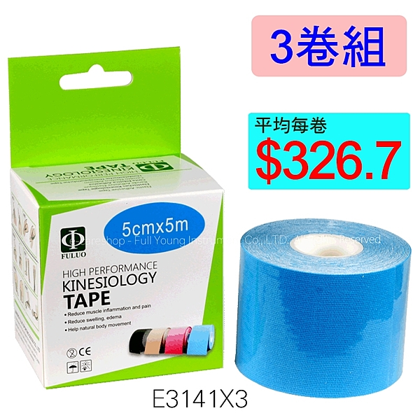 【醫康生活家】BP建齊肌內效貼布 藍 5cmX5m ►►3卷組