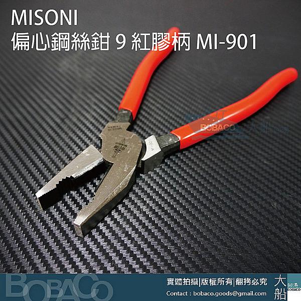 【大船回港】MISONI 劍牌 偏心鋼絲鉗 9 紅膠柄 MI-901