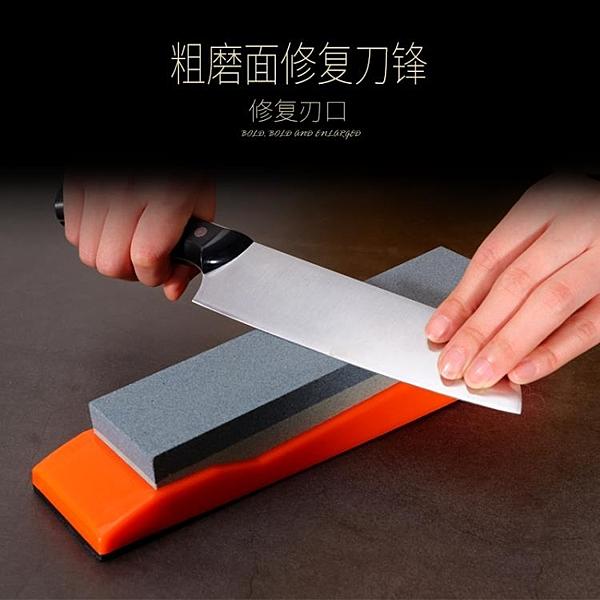 磨刀石家用菜刀防滑開刃專用雙面