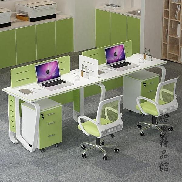 員工辦公桌4人位辦公家具簡約現代電腦桌屏風卡位辦公室桌椅組合 酷男精品館