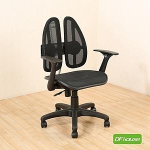 《DFhouse》伯納-全網透氣專利人體工學辦公椅 -3色黑色