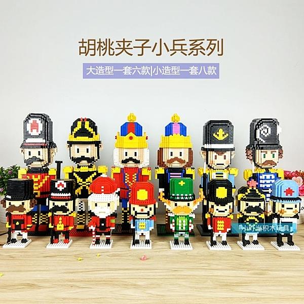 積木玩具 士兵微小顆粒微型積木迷你玩具【聚寶屋】