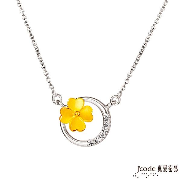 J'code真愛密碼 簡單的幸福黃金/純銀項鍊
