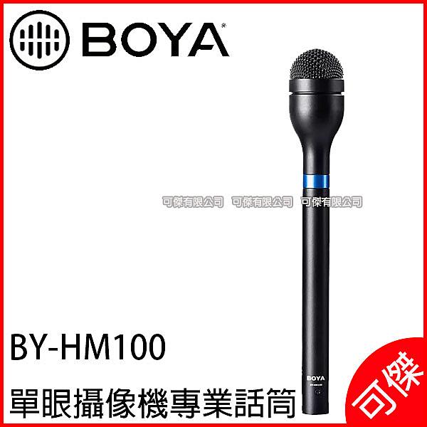 BOYA 博雅 BY-HM100 單眼相機專業話筒  動圈式新聞採訪錄音麥克風   麥克風 公司貨  可傑