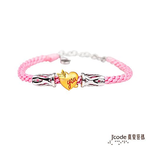 J'code真愛密碼 戀愛比翼&愛情故事 黃金/純銀編織手鍊